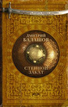 Балашов Д.М. - Степной закат обложка книги