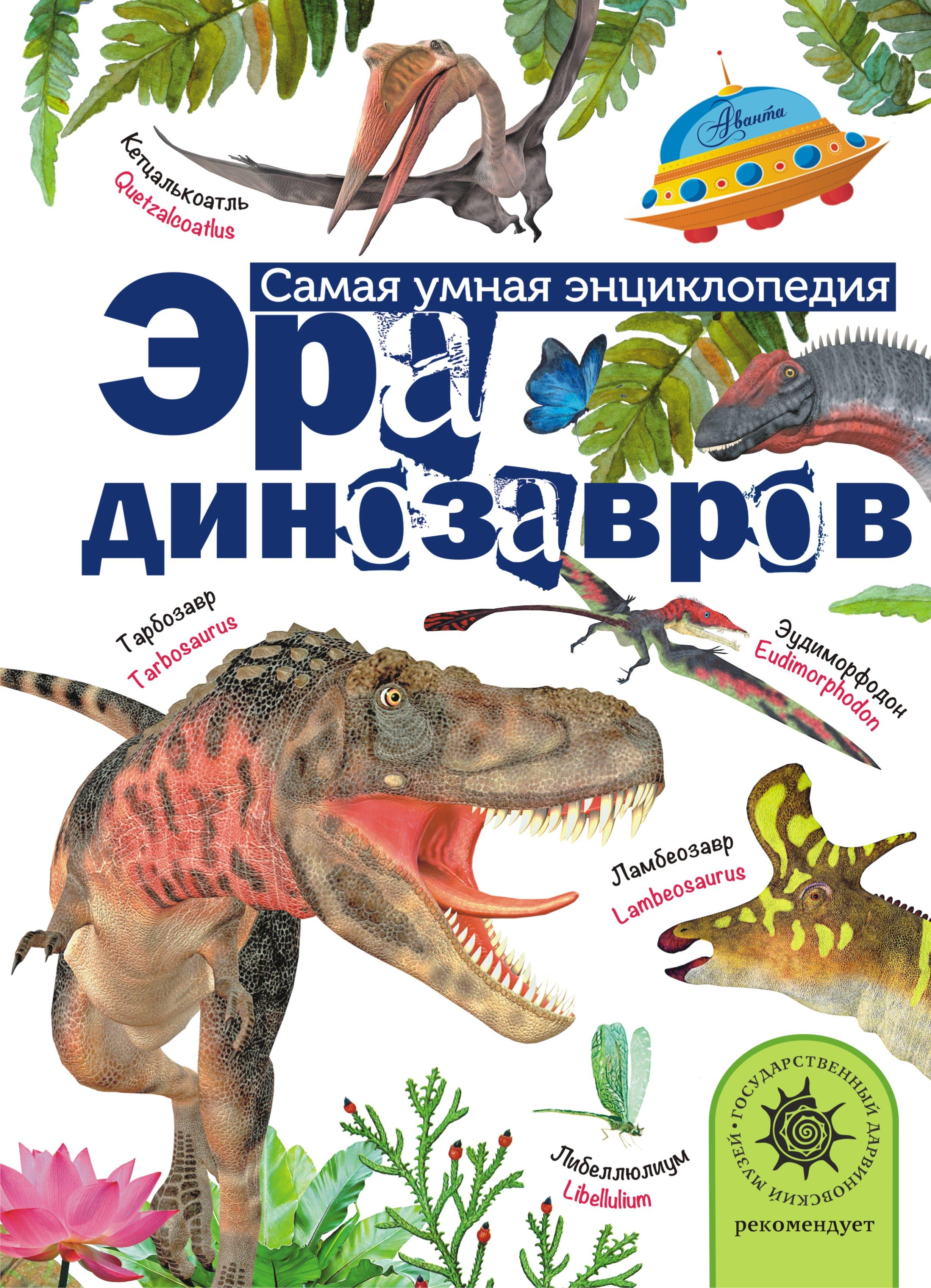 Тихонов А.В. Эра динозавров рисуем 50 динозавров и других доисторических
