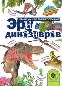 Тихонов А.В. - Эра динозавров обложка книги
