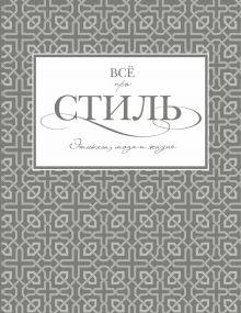 Белоусова Т.В. - Всё про стиль. Этикет, мода и жизнь обложка книги