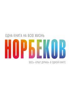 Норбеков М.С. - Весь опыт дурака в одной книге обложка книги