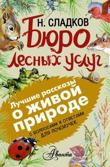 Бюро лесных услуг обложка книги
