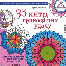 Матвеев С.А. - 35 янтр, приносящих удачу. Раскрашиваем и исполняем желания! обложка книги