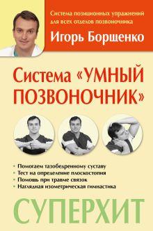 Борщенко И.А. - Система «Умный позвоночник» обложка книги