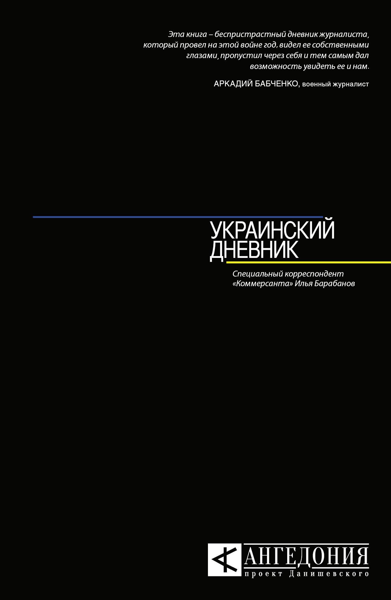 Украинский дневник ( Барабанов И.А.  )