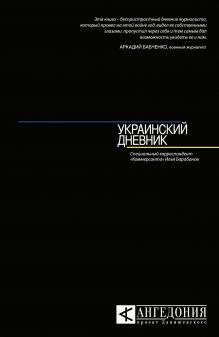 Барабанов И.А. - Украинский дневник обложка книги