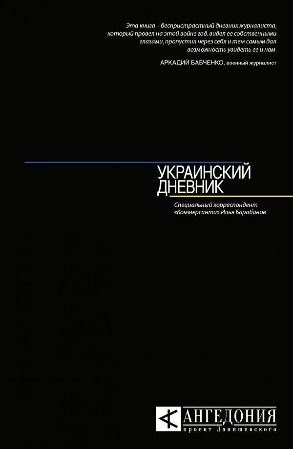 Украинский дневник Барабанов И.А.
