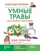 Умные травы для вашего здоровья