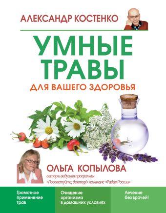 Умные травы для вашего здоровья Александр Костенко
