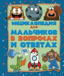 . - Энциклопедия для мальчиков в вопросах и ответах обложка книги