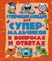 . - Суперэнциклопедия для супермальчиков в вопросах и ответах обложка книги
