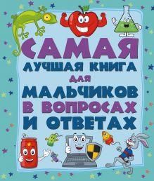 . - Самая лучшая книга в вопросах и ответах для мальчиков обложка книги