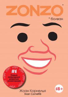 Корнелья Ж. - Zonzo обложка книги