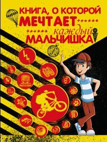Вайткене Л.Д. - Книга, о которой мечтает каждый мальчишка обложка книги