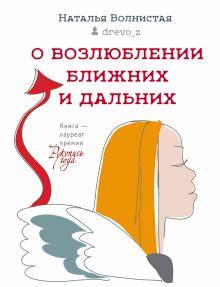 Волнистая Н.Н. - О возлюблении ближних и дальних обложка книги
