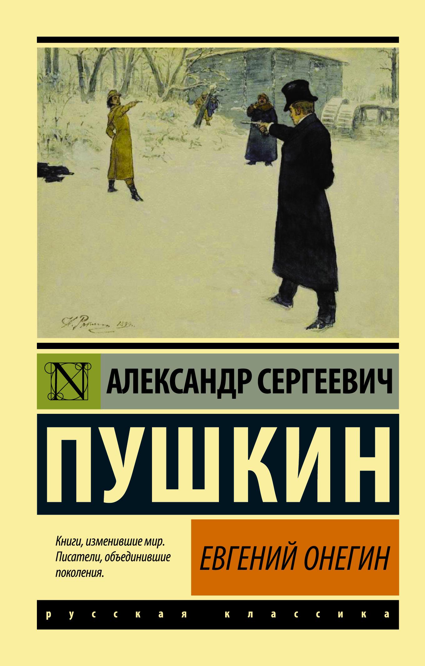 Евгений Онегин; [Борис Годунов; Маленькие трагедии] ( Пушкин А.С.  )