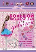 Большой подарок для девочек от ЭКСМО