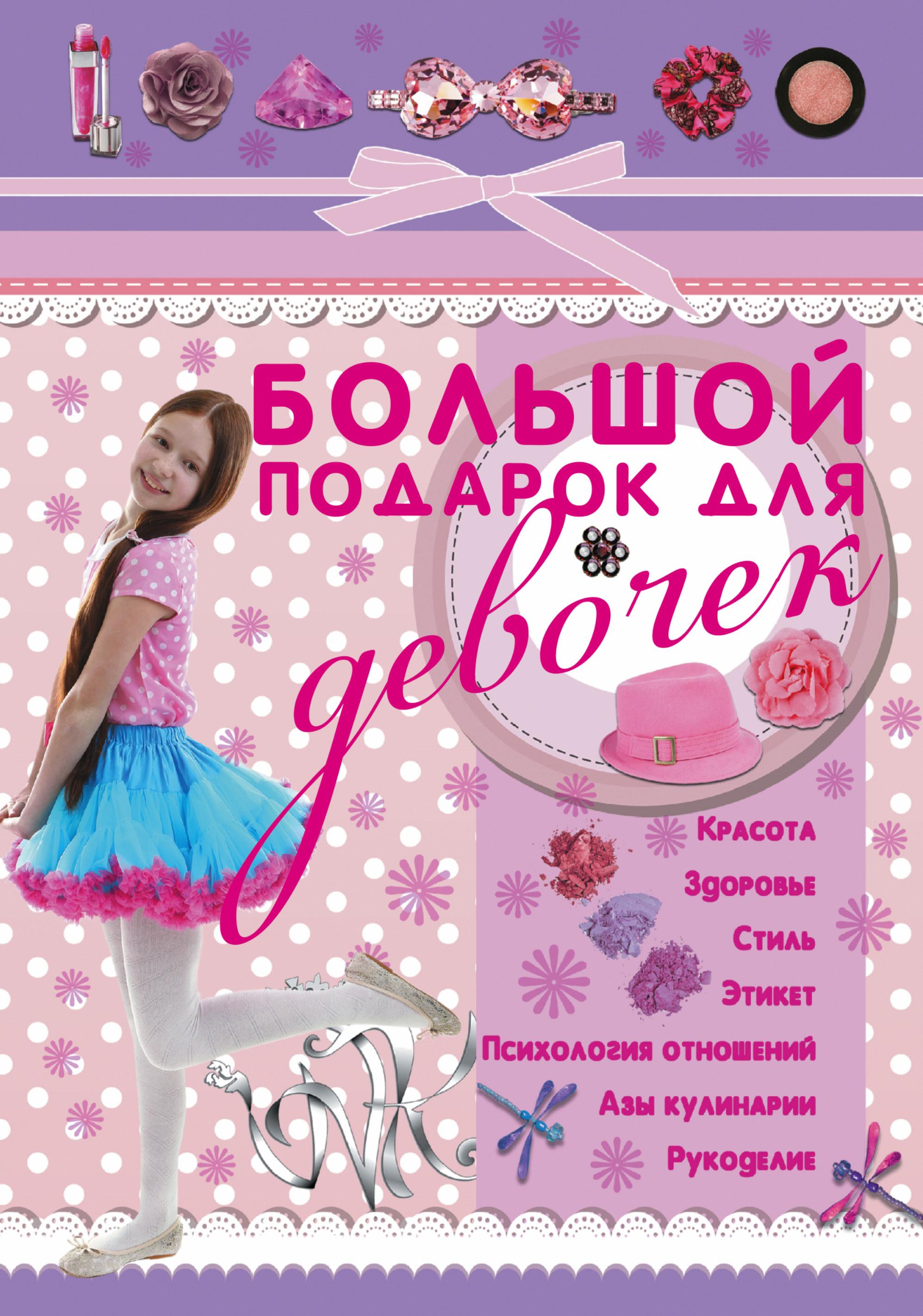 Большой подарок для девочек ( Шлопак Т.Г.  )