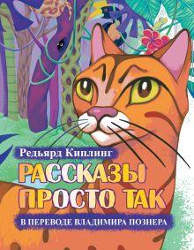 Рассказы просто так в переводе Владимира Познера обложка книги