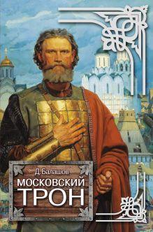 Балашов Д.М. - Московский трон обложка книги