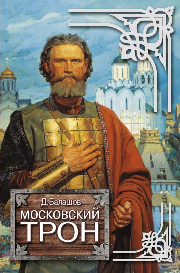 Московский трон Балашов Д.М.