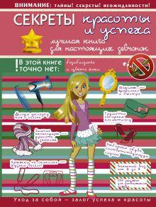 Гордиевич Д.И. - Секреты красоты и успеха: лучшая книга для настоящих девочек обложка книги