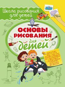 . - Основы рисования для детей обложка книги
