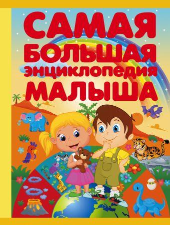 Самая большая энциклопедия малыша Хомич Е.О.