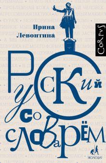 Левонтина И.Б. - Русский со словарем обложка книги