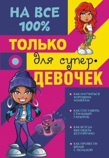 . - Только для супердевочек на 100% обложка книги