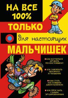 . - Только для настоящих мальчишек на 100% обложка книги