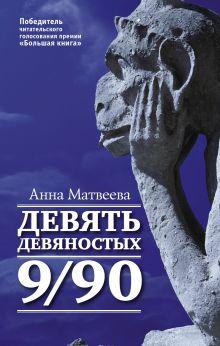 Девять девяностых обложка книги