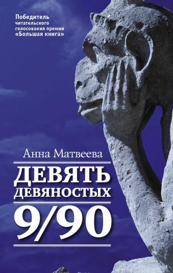 Девять девяностых Матвеева А.