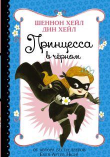 Хейл Ш., Хейл Д. - Принцесса в чёрном обложка книги
