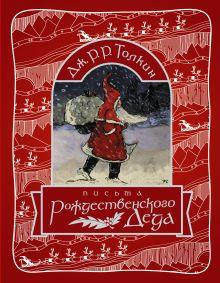 Толкин Д.Р.Р. - Письма Рождественского деда обложка книги