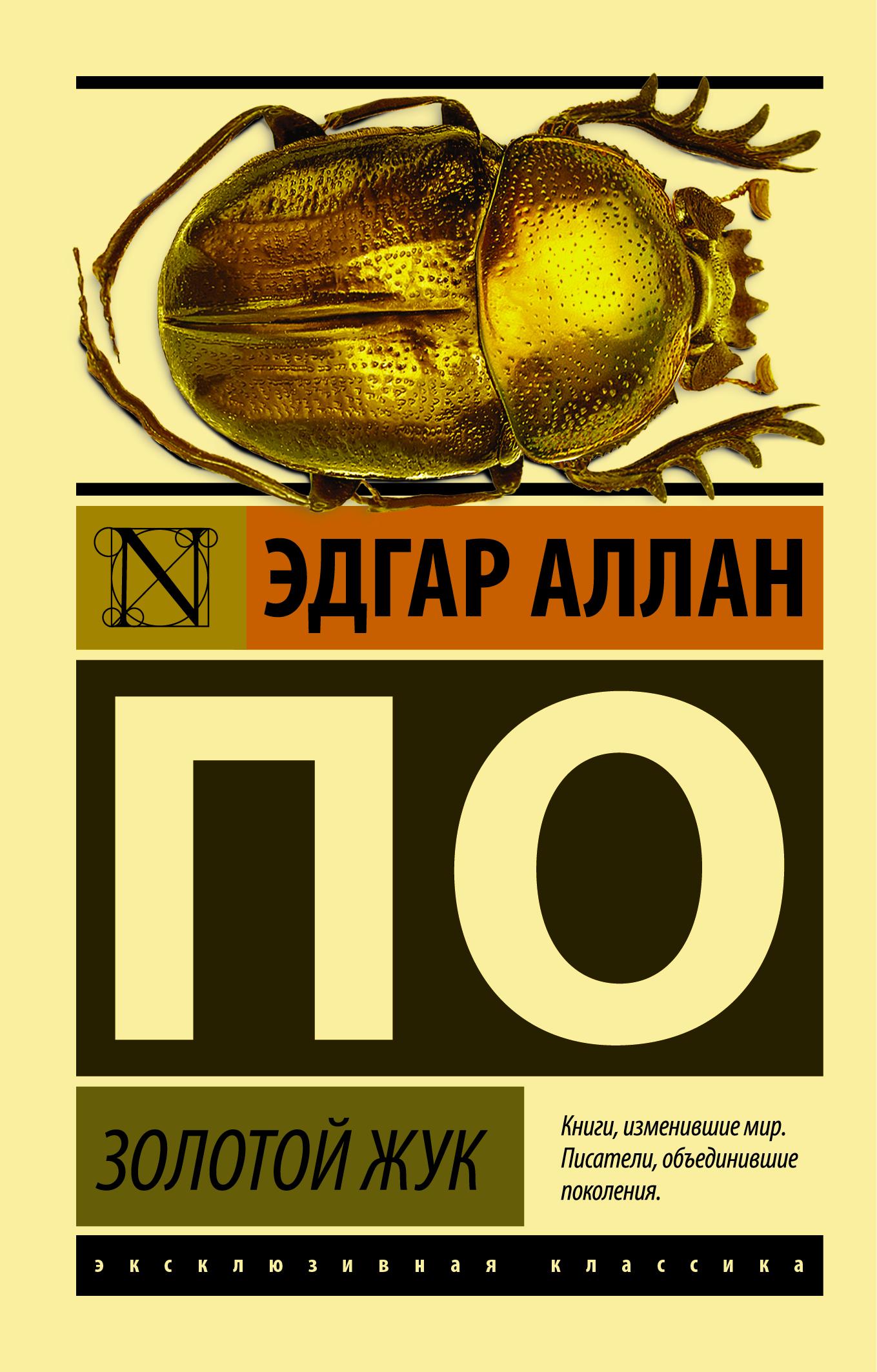 По Э. Золотой жук падение дома ашеров роман рассказы