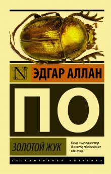 По Э. - Золотой жук обложка книги
