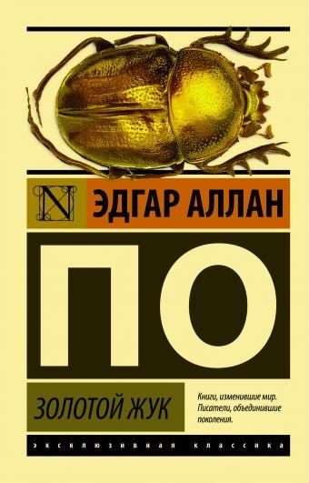 Золотой жук По Э. А.