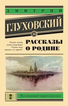 Глуховский Д.А. - Рассказы о Родине обложка книги