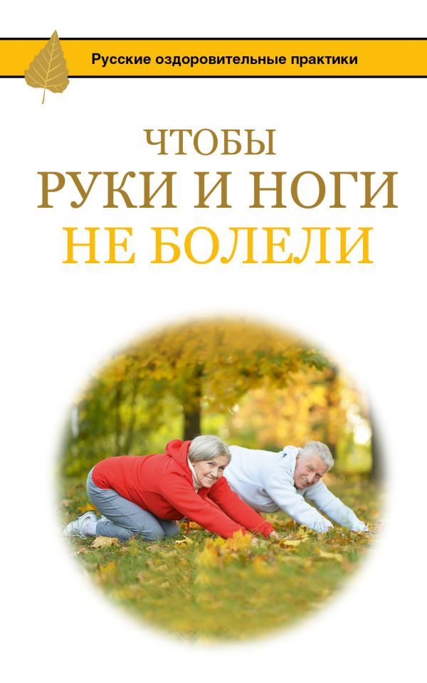 Чтобы ноги и руки не болели Борщенко И.А.