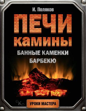 Печи, камины, банные каменки, барбекю Поляков И.С.