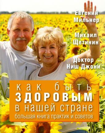 Как быть здоровым в нашей стране. Большая книга практик и советов Джоши Н., Щетинин М., Мильнер Е.