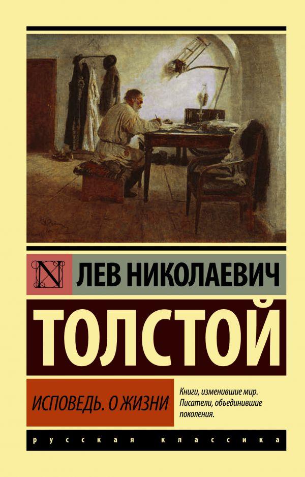 Исповедь. О жизни Толстой Л.Н.