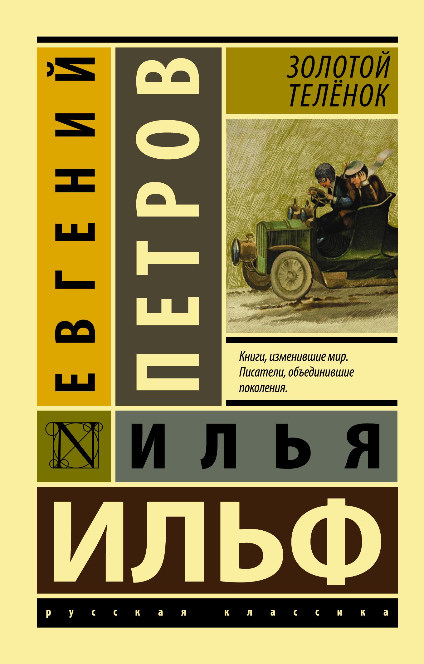 Подробнее о Ильф И.А., Петров Е.П. Золотой телёнок степанов в бьют часы двенадцать раз