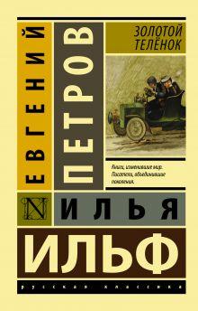 Ильф И.А., Петров Е.П. - Золотой телёнок обложка книги