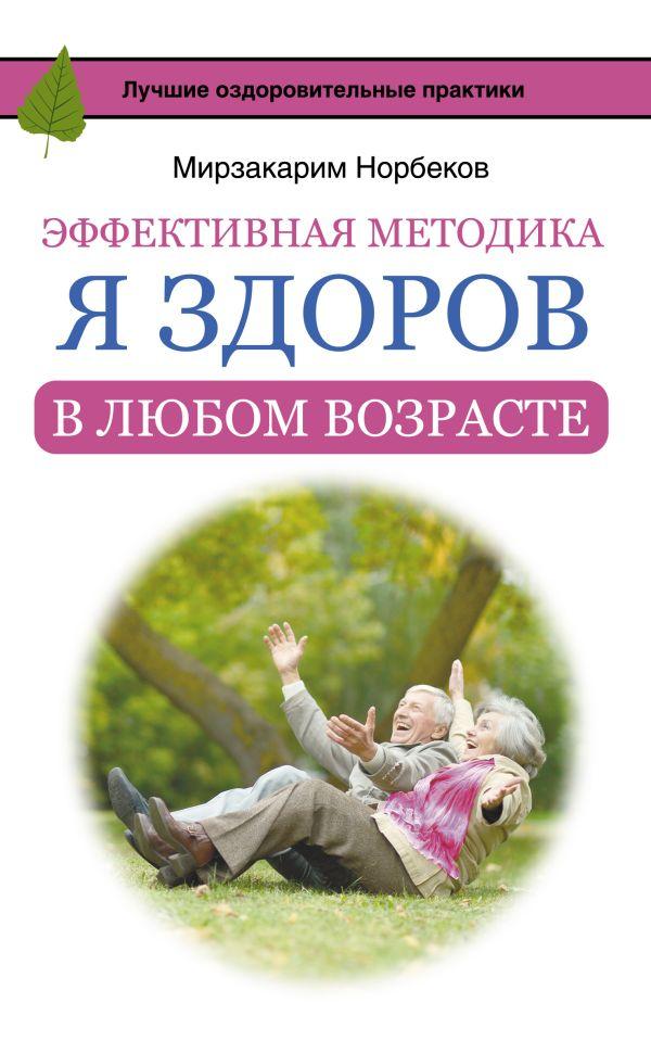 Эффективная методика «Я здоров в любом возрасте» Норбеков М.С.