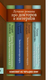 Лучшие романы про докторов и интернов обложка книги