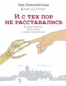 Любомирская Л.Д. - И с тех пор не расставались обложка книги