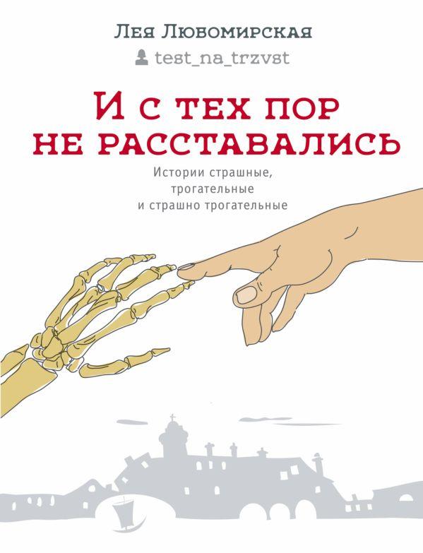 И с тех пор не расставались Любомирская Л.Д.