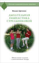 Щетинин М. - Дыхательная гимнастика Стрельниковой' обложка книги